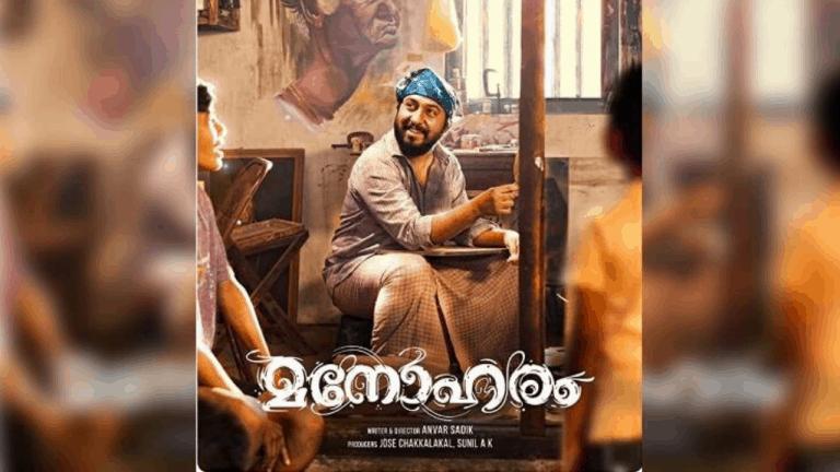 Manoharam now streaming on Amazon Prime Video