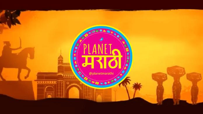 Planet Marathi